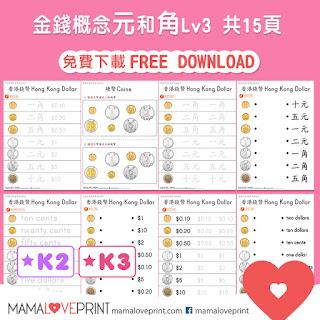 "Mama Love Print 自製工作紙  - 認識香港的錢幣 - 學習 ""元"" 購物篇練習 Hong Kong Money Worksheets Level 2 - Free Learning Activities"