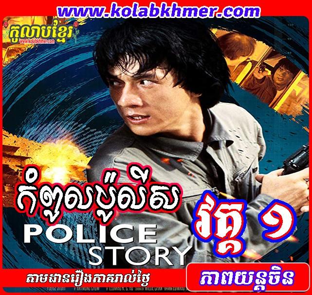 Kompul Police Chin Long  - Chinese Movie