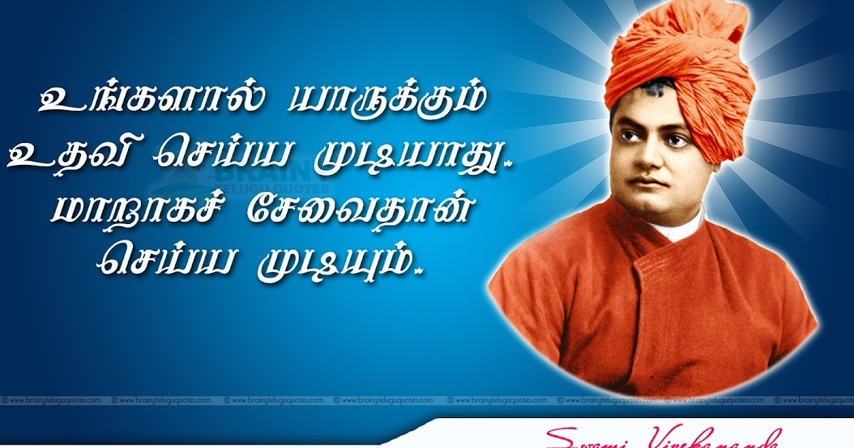 Swami Vivekananda Quotes Wallpapers In Kannada Swami Vivekananda Kavithai In Tamil Life Thoughts And