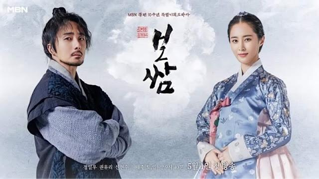 Sinopsis dan Review Drama Bossam: Steal The Fate