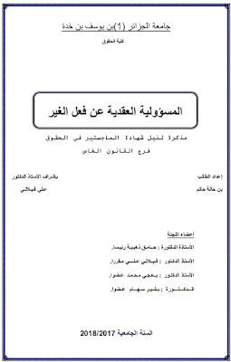 مذكرة ماجستير: المسؤولية العقدية عن فعل الغير PDF