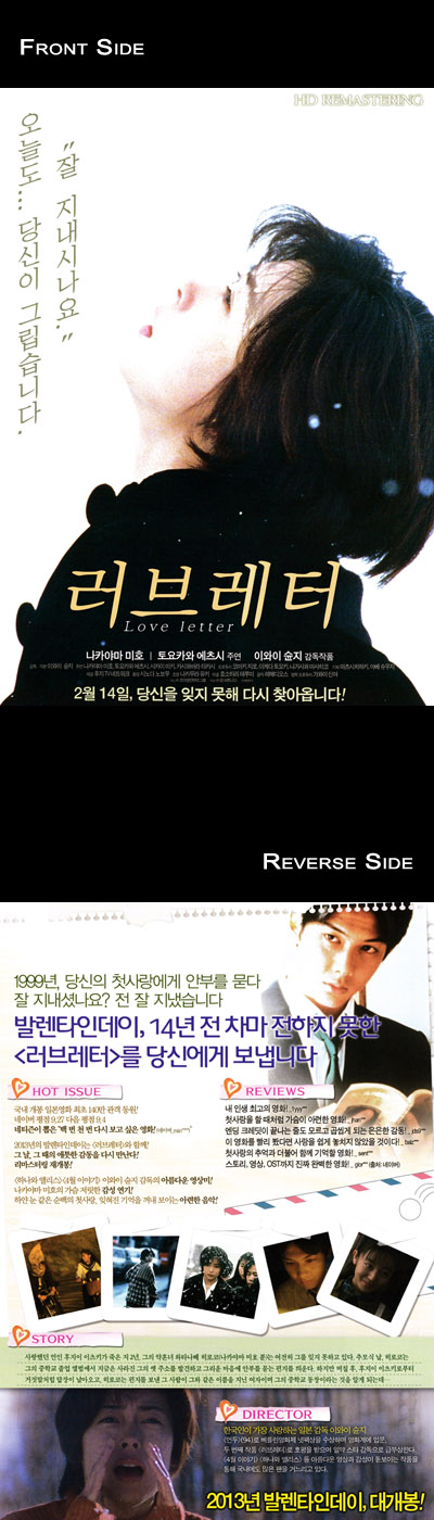 GAKGOONG POSTERS Love Letter Movie Poster 1995 Miho Nakayama
