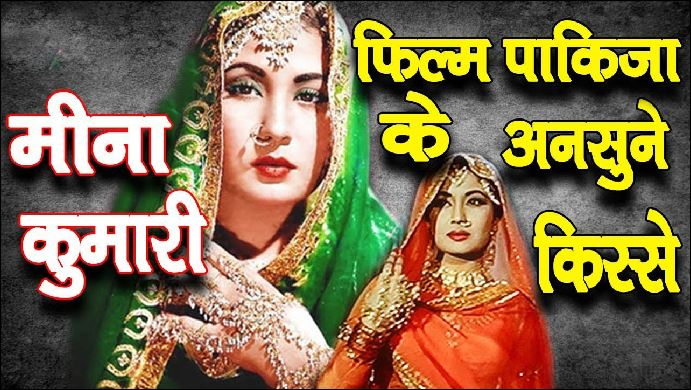 meena kumari unknown facts