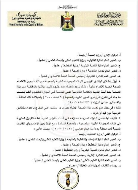 مجلس الوزراء يقرر تعيين ذوي المهن الطبية والصحية والتمريضية والصحية الساندة؟