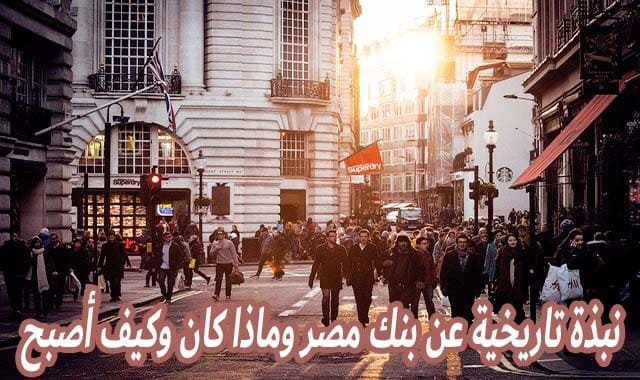 بنك مصر، نبذه عن بنك مصر، معلومات عن بنك مصر