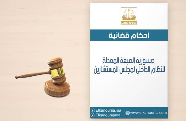 دستورية الصيغة المعدلة للنظام الداخلي لمجلس المستشارين PDF