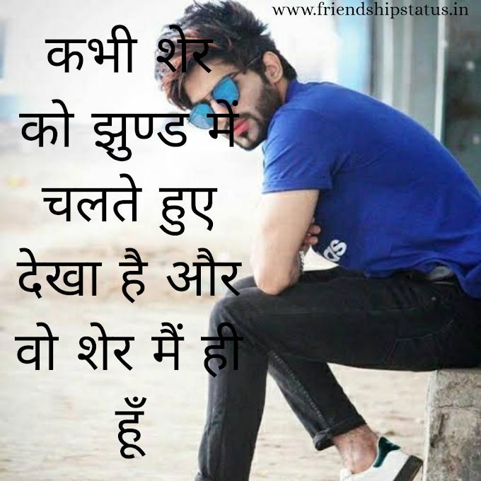 Best Cool 50 Stylish Boy Status in Hindi | स्टाइलिश बॉय स्टेटस इन हिंदी