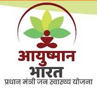 ayushman-bharat-yojna-annual-health-insurance-will-be-Rs-5-lakhs.आयुष्मान भारत योजना के तहत सालाना 5 लाख रूपये का होगा स्वास्थ्य बीमा