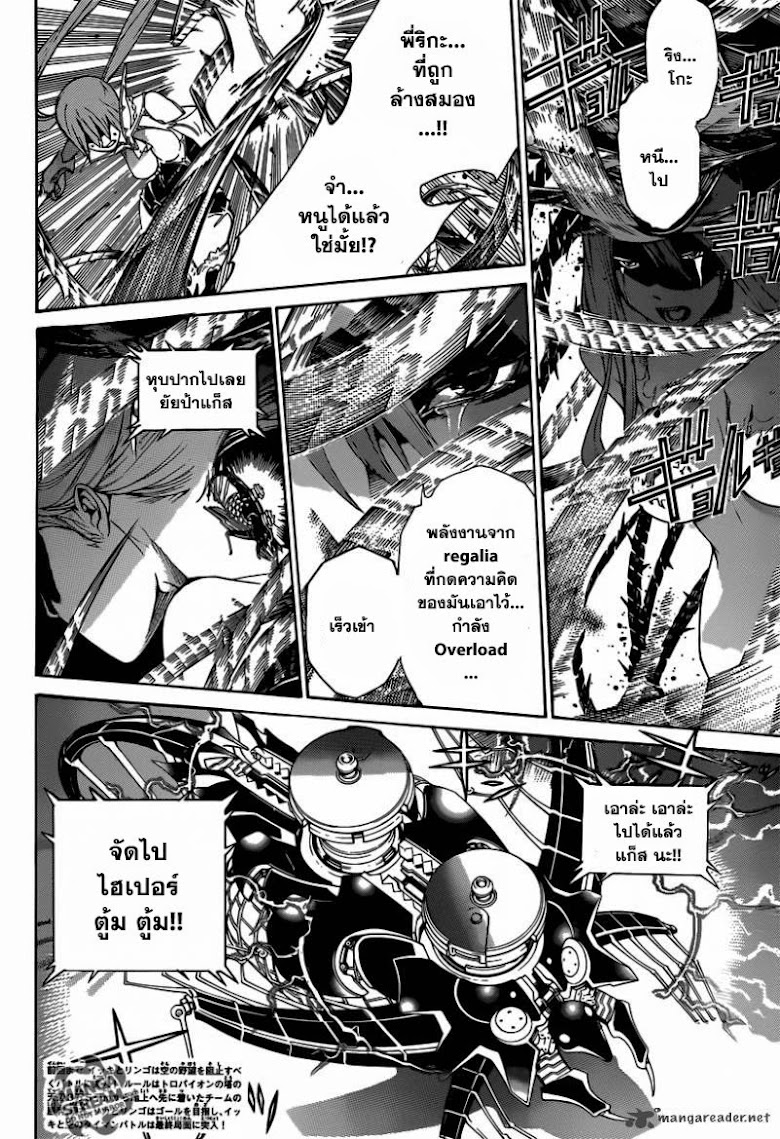 Air Gear - หน้า 3