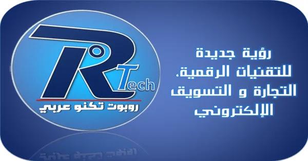 موقع قناة ربوت تكنو عربي