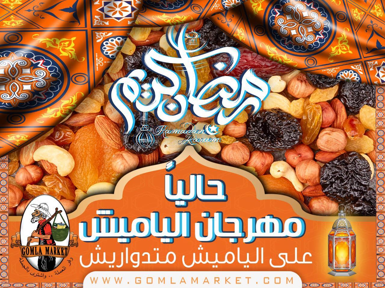 عروض فتح الله رمضان من 11 ابريل حتى 30 ابريل 2020