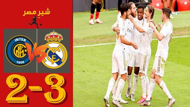 مباراة ريال مدريد ضد انتر ميلان - موعد مباراة الريال اليوم فى دوري الابطال - مباراة الميلان والريال اليوم بث مباشر