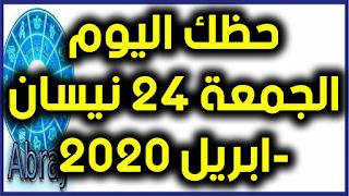 حظك اليوم الجمعة 24 نيسان-ابريل 2020