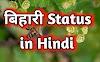 बिहारी स्टेटस | Bihari status in Hindi