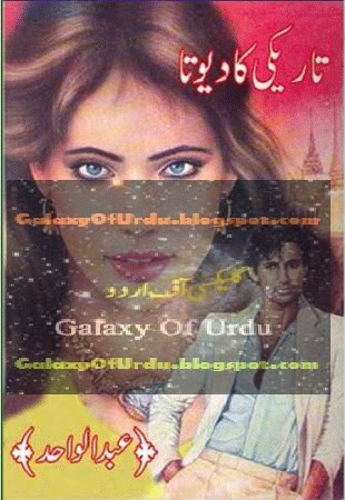 Tareeki ka Devta By Abdul Wahid [Read or Download Free]