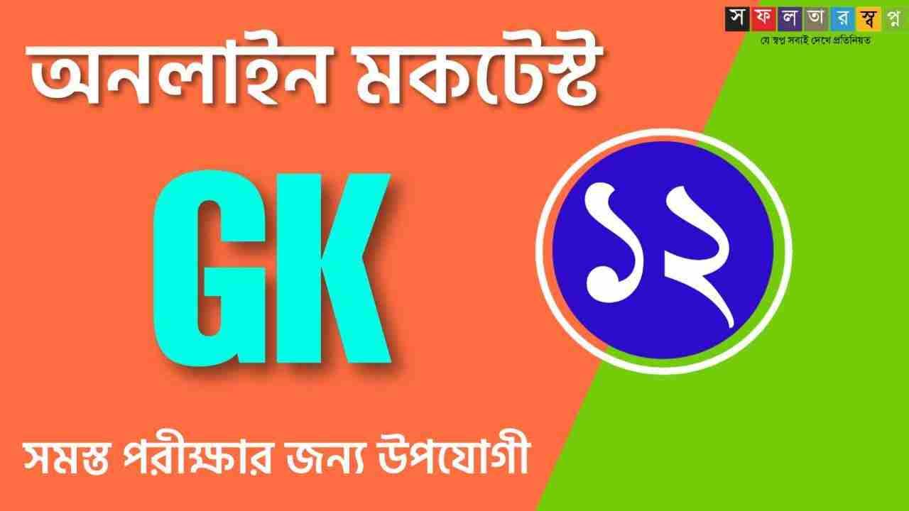 Bengali Online Mocktest  General Knowledge Part-12