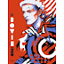 ECHO TO RELEASE KEN TAYLOR'S 'BOWIE 1980' POSTER ON MARCH 26, 2021 - @ECHOGALLERY21