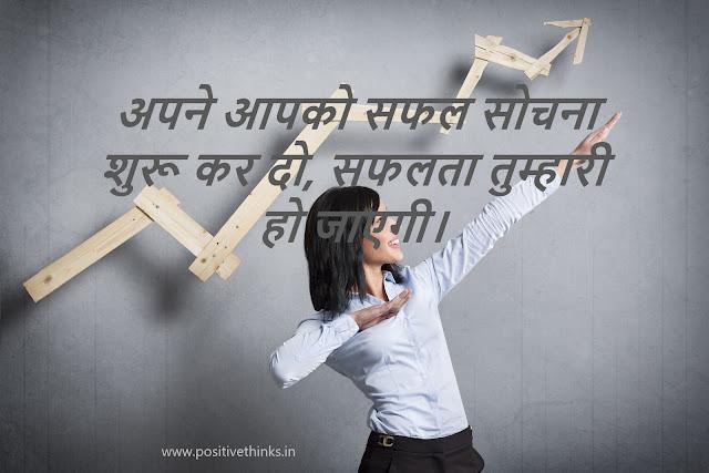 think success