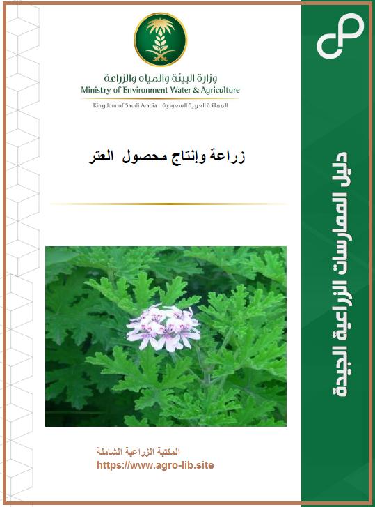 كتاب : الدليل العملي في زراعة و انتاج محصول العتر