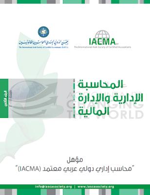 المحاسب الادارى العريى المعتمد IACMA