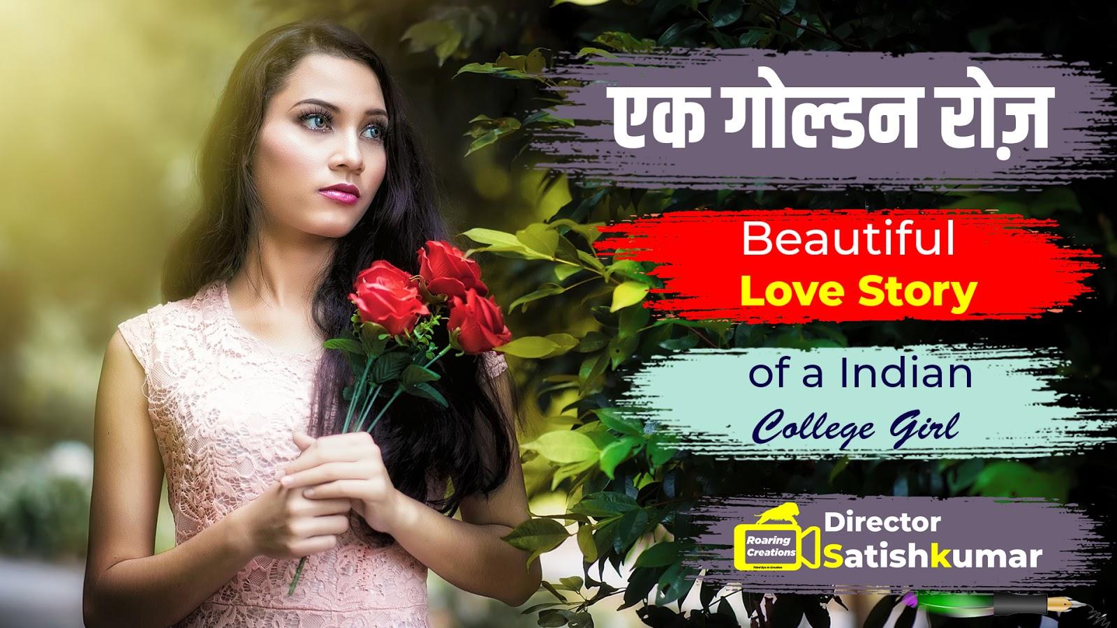 प्रेम कहानियाँ - Love Stories in Hindi - Love Story in Hindi - Hindi Love Story Books