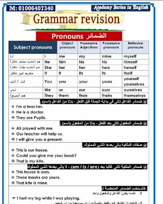 قواعد الانجليزي ثانويه عامه