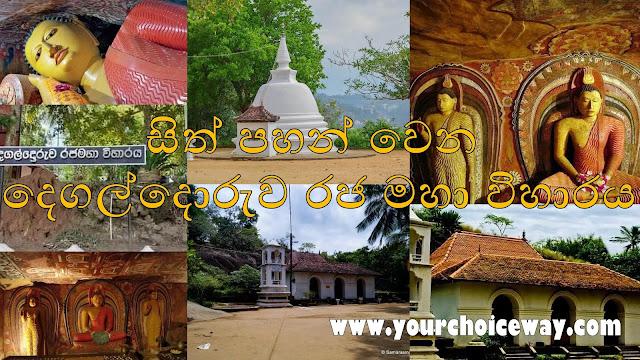 සිත් පහන් වෙන - දෙගල්දොරුව රජ මහා විහාරය ☸️🙏❤️ ( Degaldoruwa Raja Maha Viharaya ) - Your Choice Way