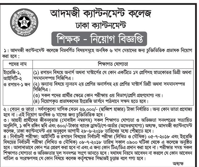 Adamjee Cantonment Public School & College Teacher Recruitment Circular 2018