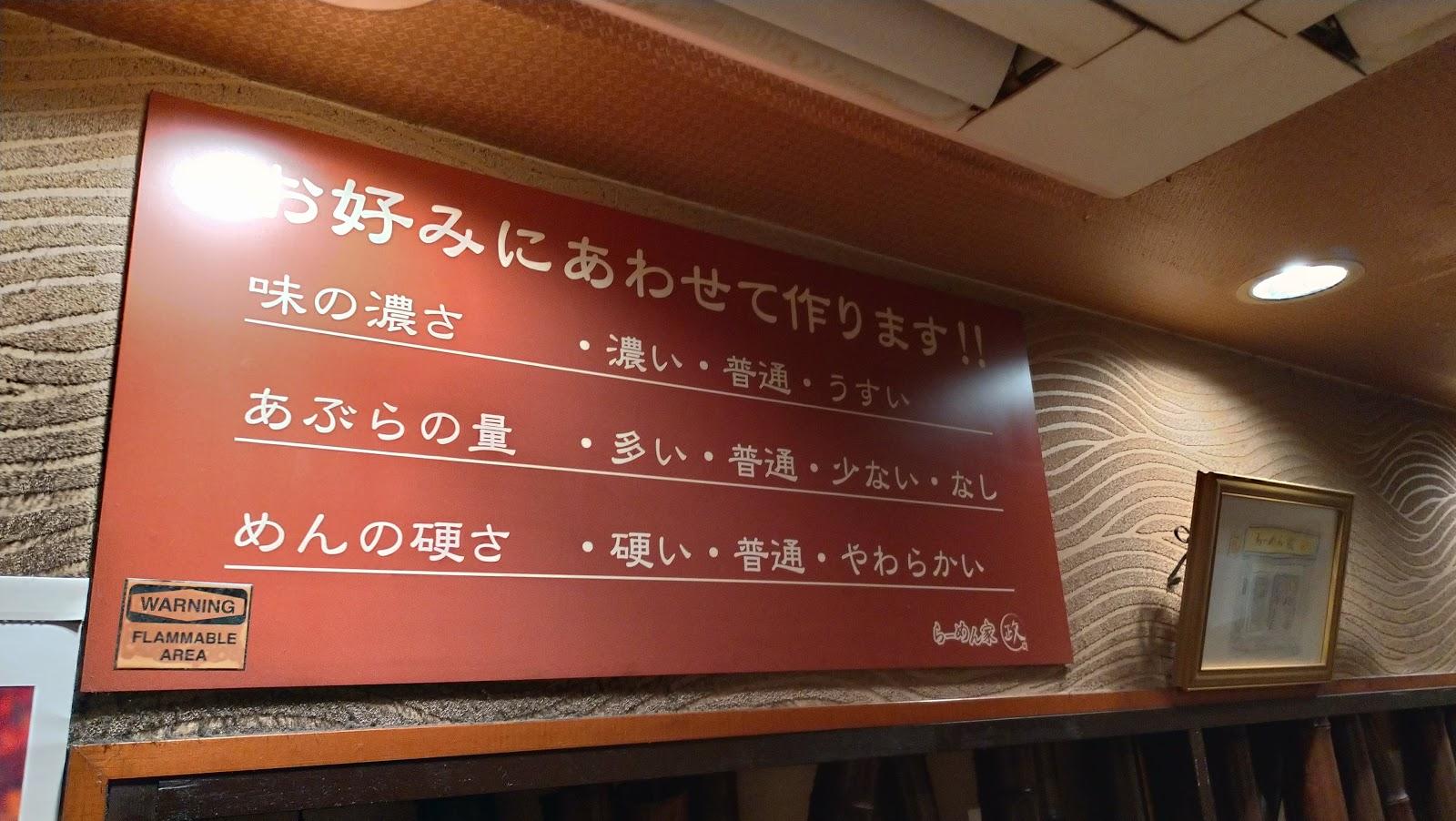 長崎駅前おすすめらーめん屋をご案内!らーめん屋 政 おこのみの味