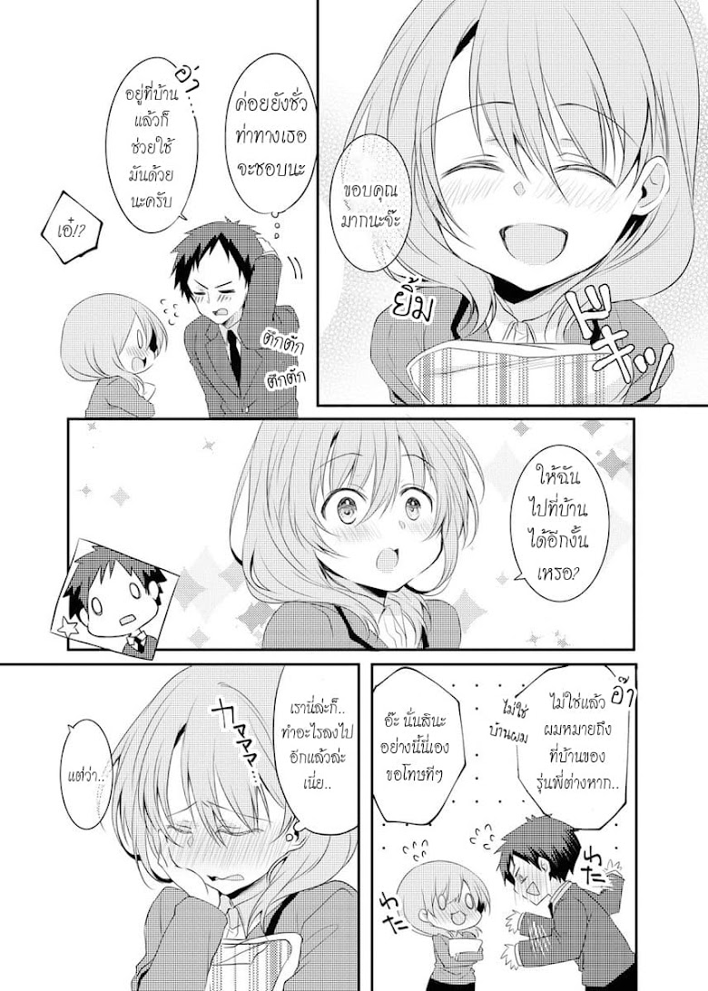 My Company s Small Senpai - หน้า 2