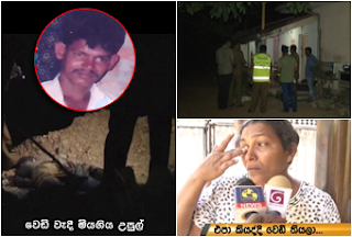 Weliweriya Shooting Man Death