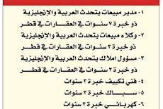 وظائف صحيفة الراية القطرية بتاريخ   09 سبتمبر 2020