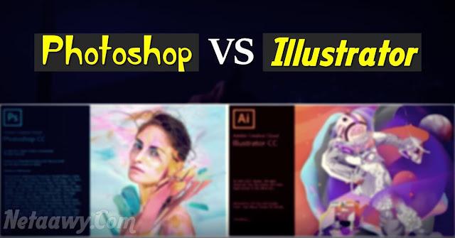 الفرق-بين-الفوتوشوب-Photoshop-والاليستريتور-Illustrator