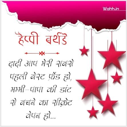 Dadi Birthday Shayari In Hindi