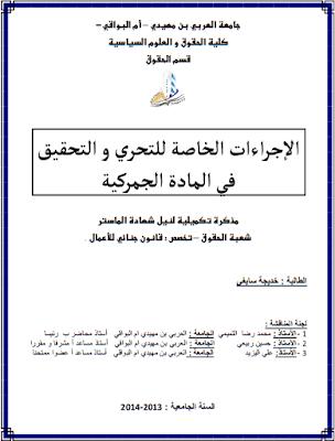 مذكرة ماستر: الإجراءات الخاصة للتحري والتحقيق في المادة الجمركية PDF
