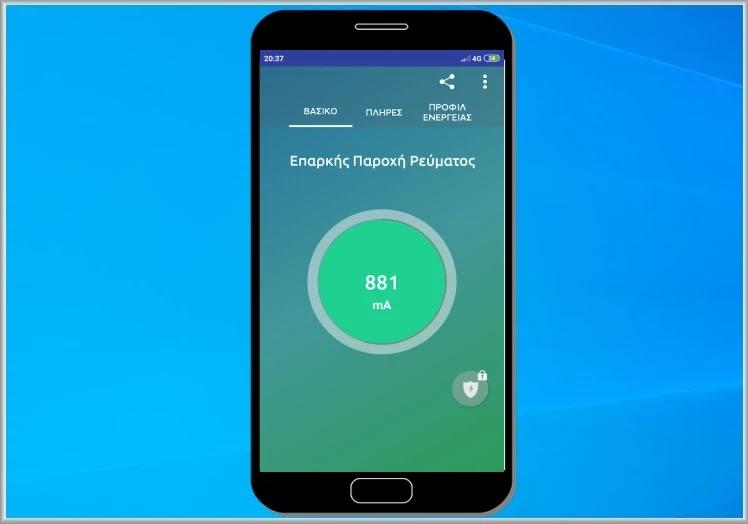 Charger Tester : Εξακριβώστε αν ταιριάζει ο φορτιστής του κινητού σας