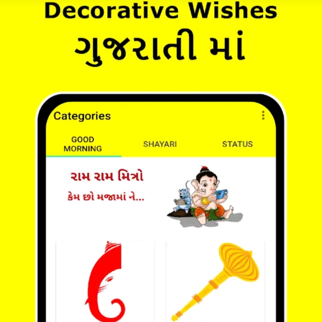 Gujarati Messages For Whatsapp