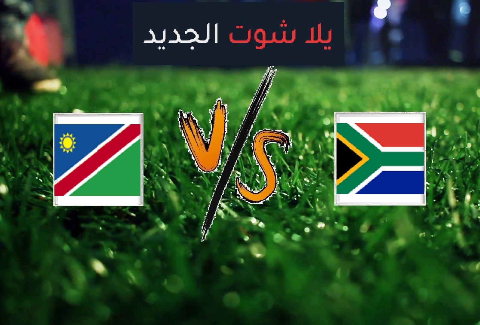 نتيجة مباراة جنوب افريقيا ونامبيا بتاريخ 28-06-2019 كأس الأمم الأفريقية