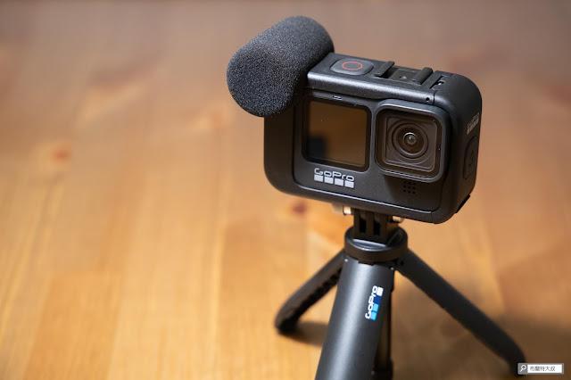 【開箱】發揮 GoPro 攝影機完整擴充能力 - Media Mod 媒體模組 - 使用麥克風防風套可以有效降低風切聲