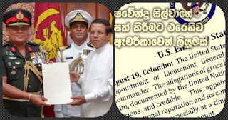 Letter from America against appointing Shavendra Silva