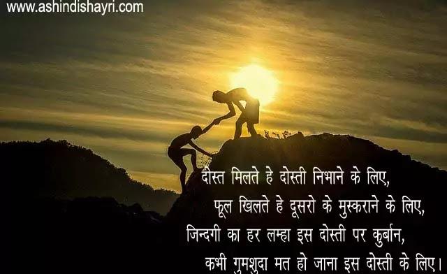 Shayari Dosti Ki Yaad, dosti shayari whatsapp status