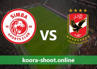 بث مباشر مباراة الأهلي وسيمبا اليوم بتاريخ 09/04/2021 دوري أبطال أفريقيا