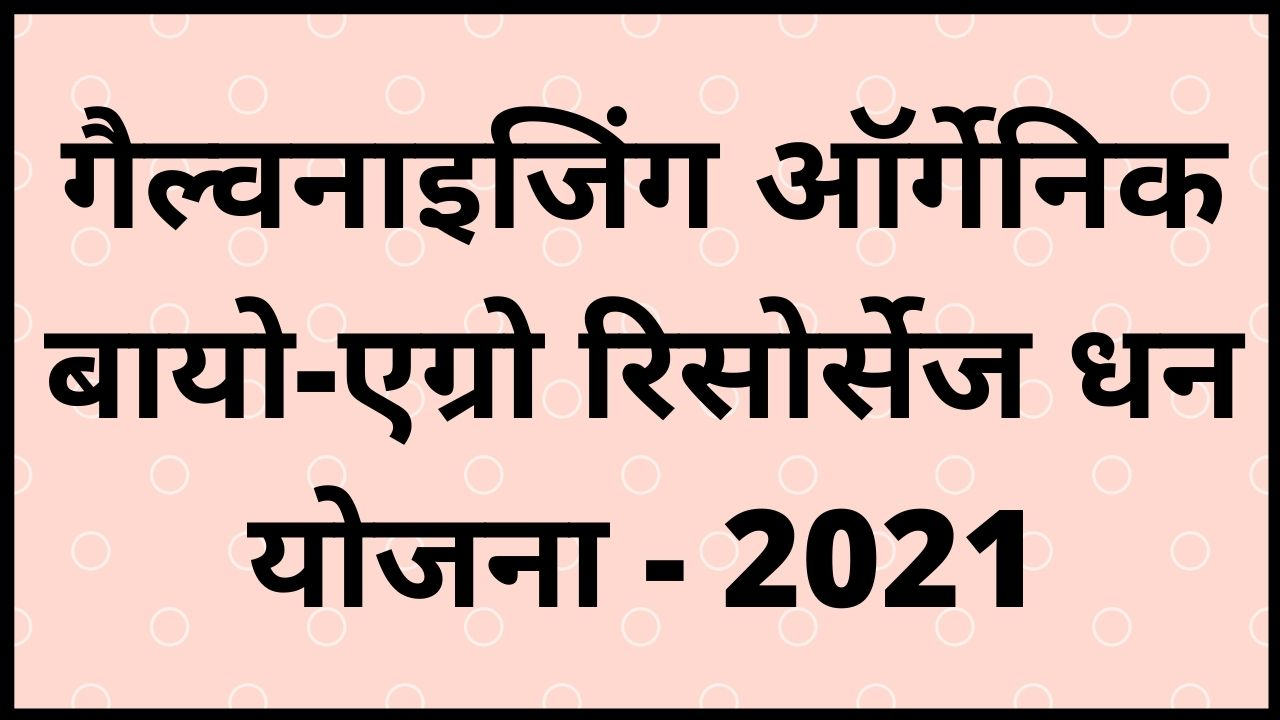 Galvanizing Organic Bio-Agro Resources Dhan Yojana - 2021