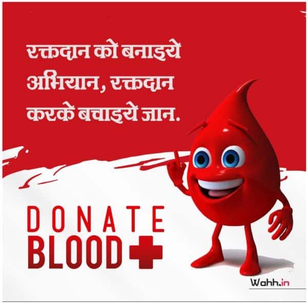 slogans on blood donation