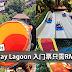 Sunway Lagoon 入门票只需RM60!快点约朋友一起去玩!