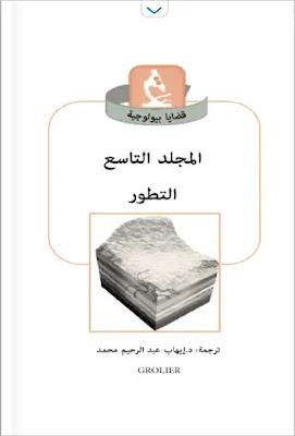 تحميل كتاب قضايا بيولوجية (التطور) بصيغة pdf مجانا