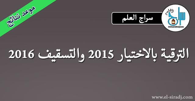 تاريخ نتائج الترقية بالاختيار 2015 و تسقيف 2016
