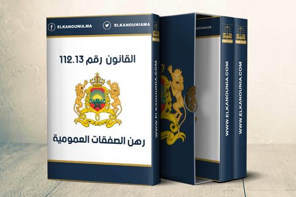 القانون رقم 112.13 المتعلق برهن الصفقات العمومية PDF