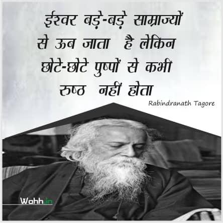 rabindranath tagore jayanti quotes