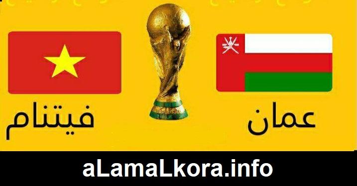 مشاهدة مباراة عمان وفيتنام بث مباشر اليوم 12-10-2021 تصفيات كأس العالم موقع عالم الكورة